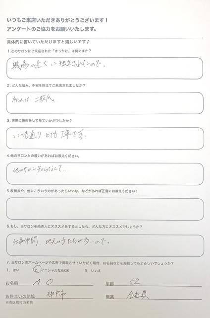 兵庫県三木市ネイルサロン|巻き爪・深爪・二枚爪対応のReahl Nail